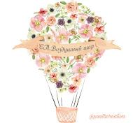 сп_шью_воздушный_шар с @puntacreativa