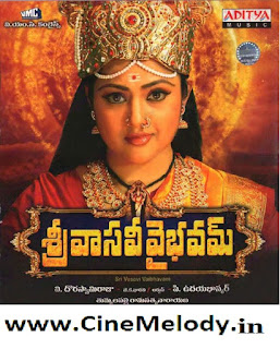 Sri Vasavi Vaibhavam Telugu Mp3 Songs Free  Download -2012