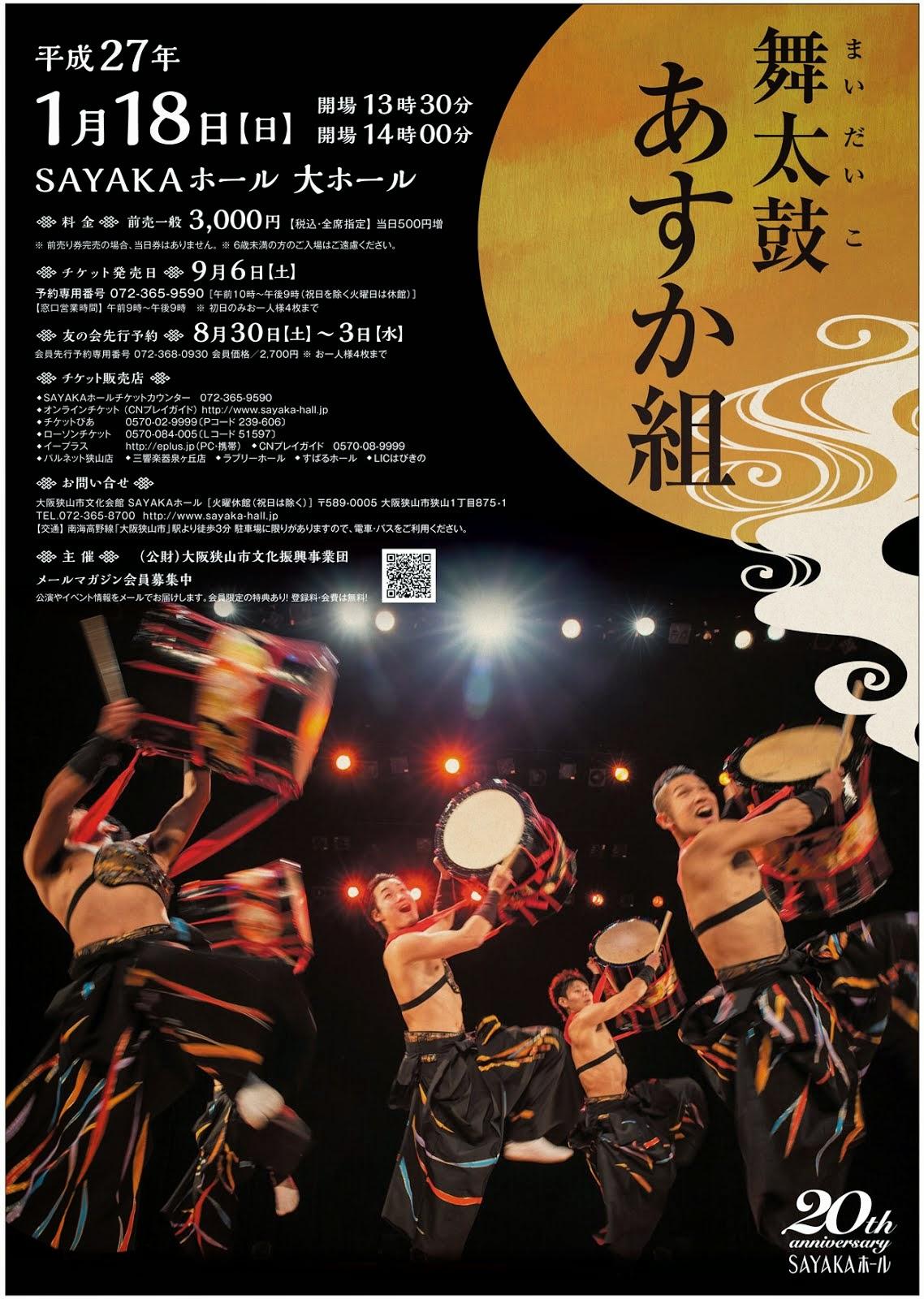 2015年大阪公演