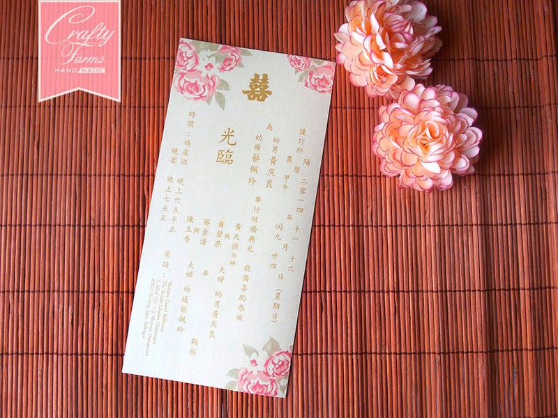Simple Oriental Chinese Peony Flat Wedding Card with Double Happiness
