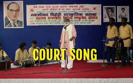 court movie song 2015