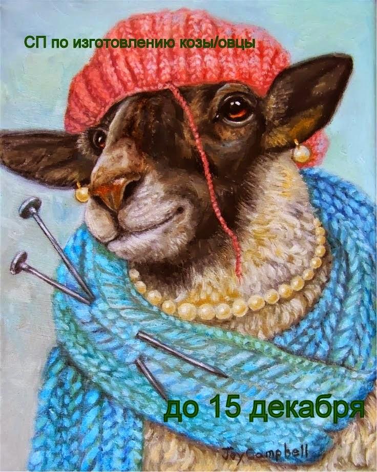 СП по овечкам