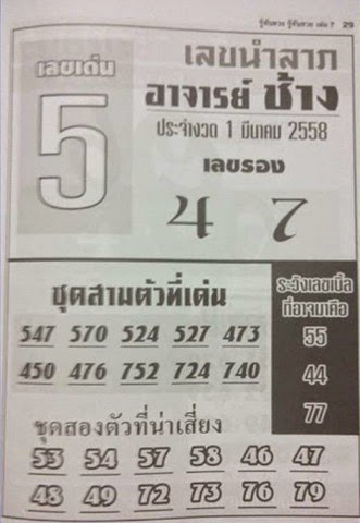 Thai lotto tip 001 thai lottery best exclusive paper 01 03 2015