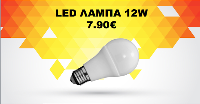 lampa led 12w
