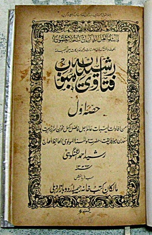Fatawaa Rasheediyah