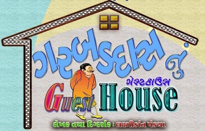 gujjubhai ghode chadya full natak free download