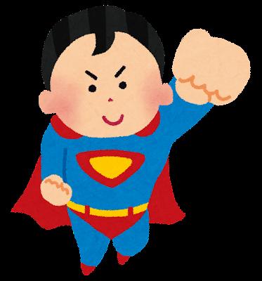 スーパーヒーローのイラスト