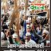 आम आदमी पार्टी राष्ट्रीय घोषणापत्र 2014 Aam Aadmi Party manifesto 2014 (Hindi)