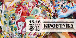 КІНОЕТНІКА 15-16 червня 2011 р