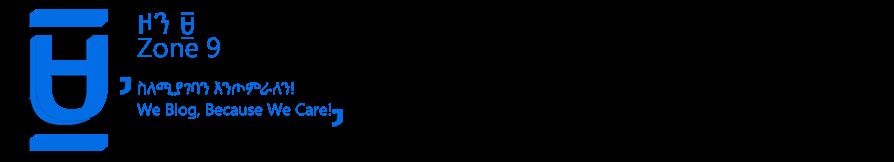 Ethiopia, Zone9