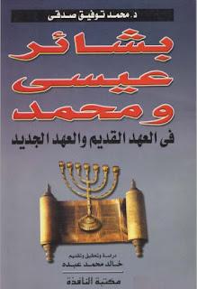 حمل كتاب بشائر عيسى ومحمد في العهد القديم والعهد الجديد - محمد صدقي
