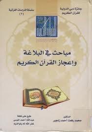 مباحث في البلاغة وإعجاز القرآن الكريم - محمد رفعت أحمد زنجير pdf