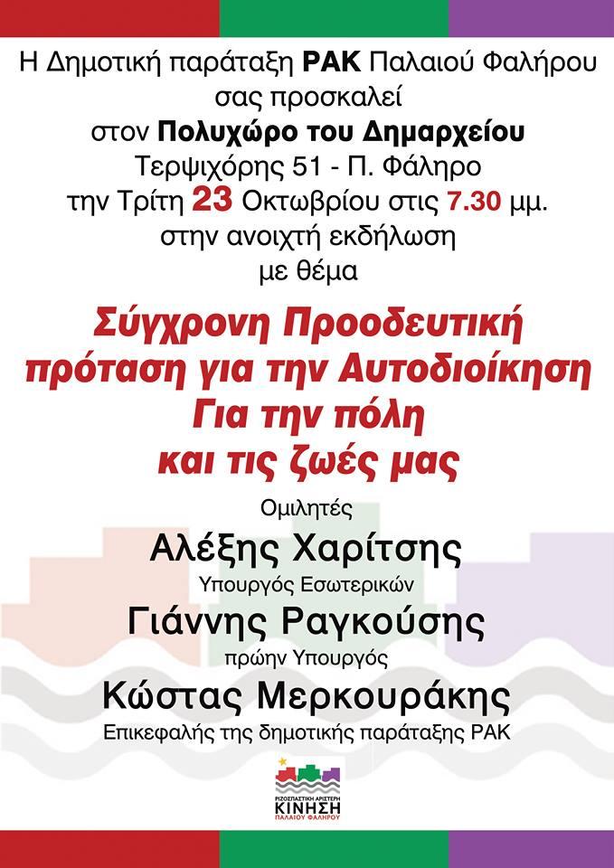 ΠΑΛΑΙΟ ΦΑΛΗΡΟ
