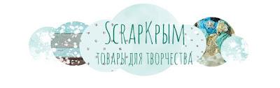 ScrapКрым