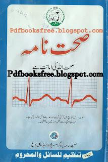 Public Health Book