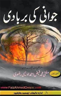 Jawani Ki Barbadi Islamic Book