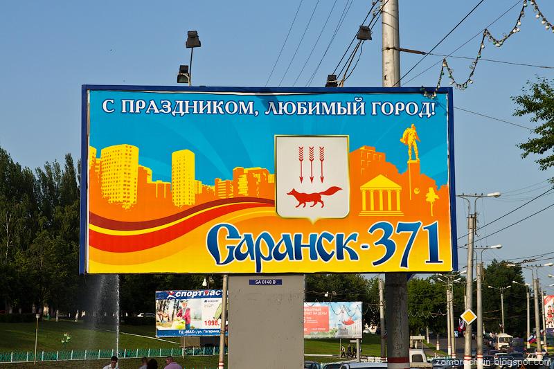 С праздником, любимый город. Саранск-371