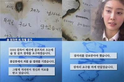 韓國 演藝圈 張紫妍