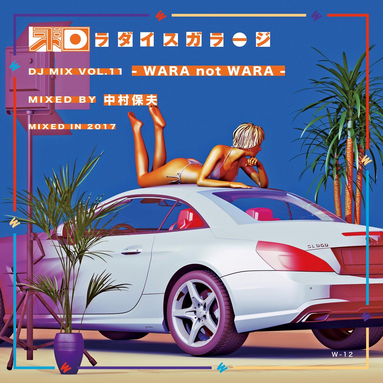 和ラダイスガラージ DJ MIX VOL.11 -WARA not WARA- MIXED BY 中村保夫