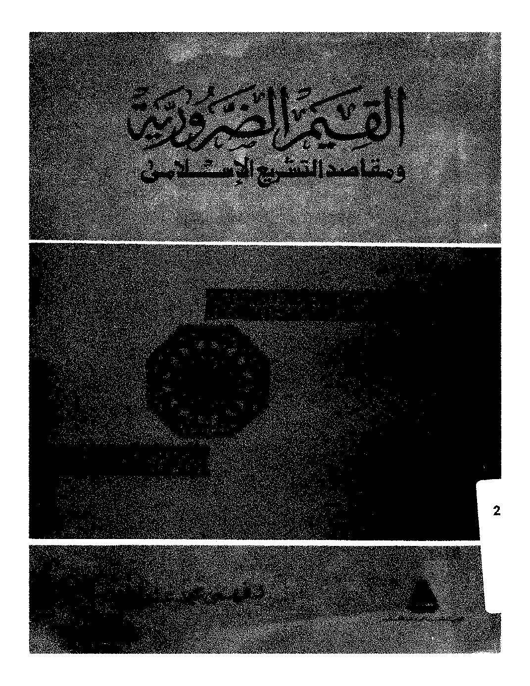 القيمة الضرورية ومقاصد التشريع الإسلامي لـ فهمي محمد العلوان