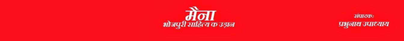 मैना: भोजपुरी साहित्य क उड़ान (Maina Bhojpuri Magazine)