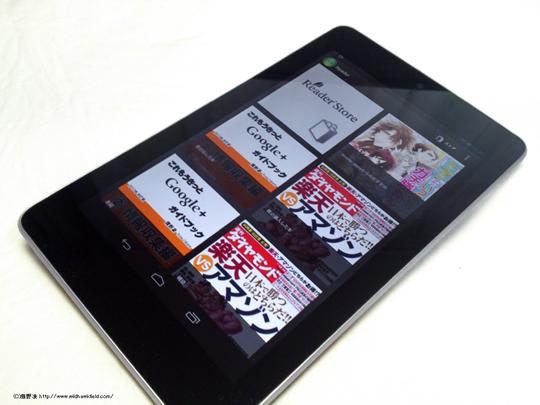 Nexus 7のReaderアプリ