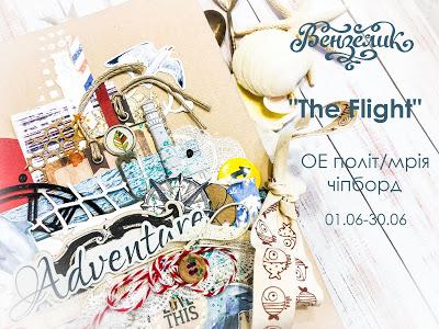 """+++Завдання """"The Flight"""" до 30/06"""