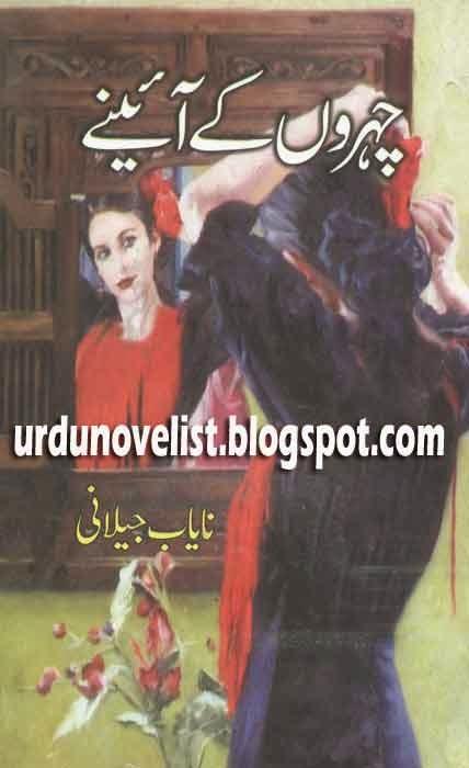 Chehron Kay Ainay By Nayab Jilani