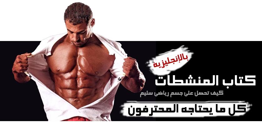 steroidsbook