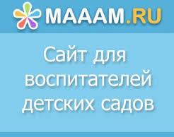 Сайт для воспитателей