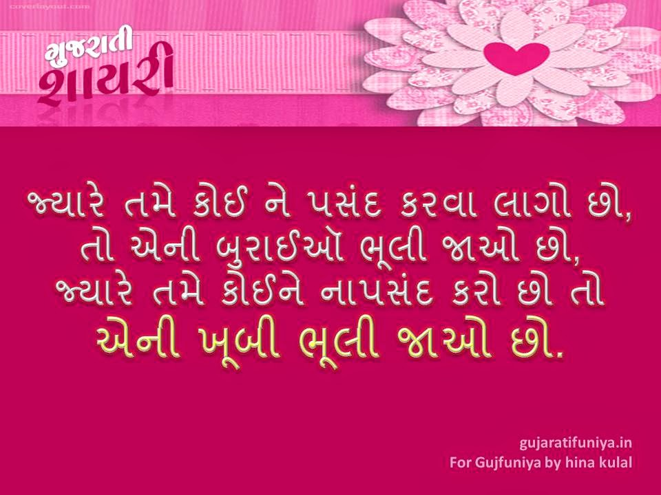 Top30 Gujarati Shayari hd Wallpapers New 2016 Latest Shayari images