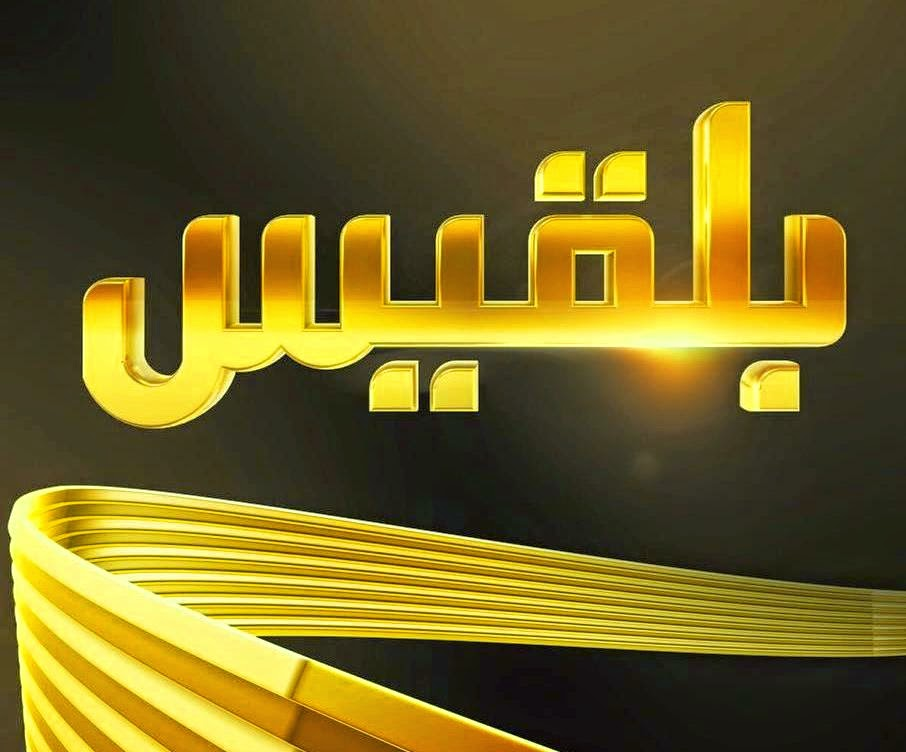 تردد قناة بلقيس اليمنية نايلسات 2015