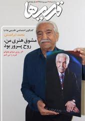 محمد ایرانمنش: مشوق هنری من زنده یاد روح پرور بود