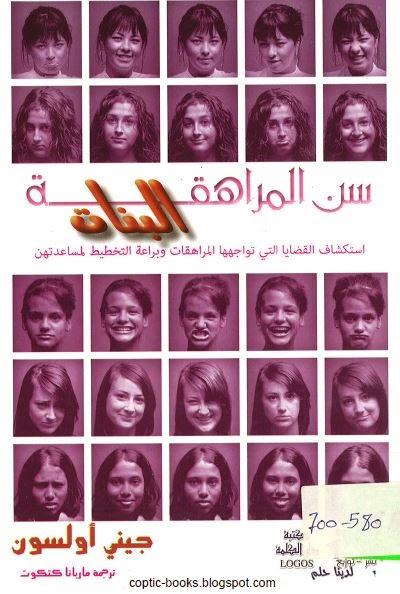 كتاب : سن المراهقة البنات و استكشاف القضايا التي تواجهها المراهقات و براعة التخطيط لمساعدتهم - جيني اولسون