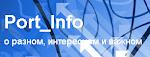 Port_Info - о разном, интересном и важном