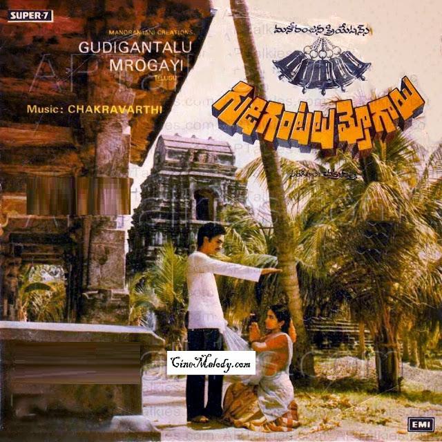 Gudi Gantalu Mrogaayi Telugu Mp3 Songs Free  Download  1984