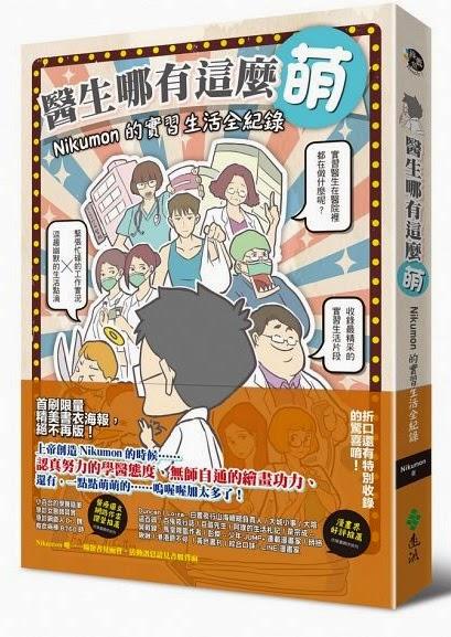 Nikumon新書【醫生哪有這麼萌:Nikumon的實習生活全紀錄】預購 哪裡買 小兒科 臉書