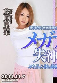 Tokyo Hot n0997 - メガアクメで失神寸前 Seika Fujiwara