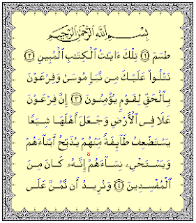 Download Quran MP3 Surah Al-Qasas