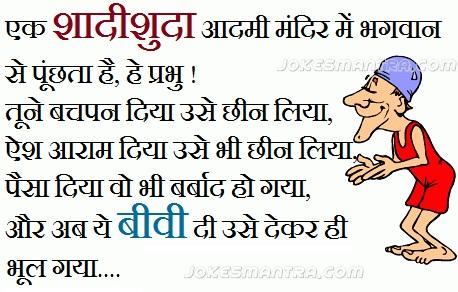 Patni:swamiji ne kahaa ke swarg mein pati patni ko saath rehne nahi ...