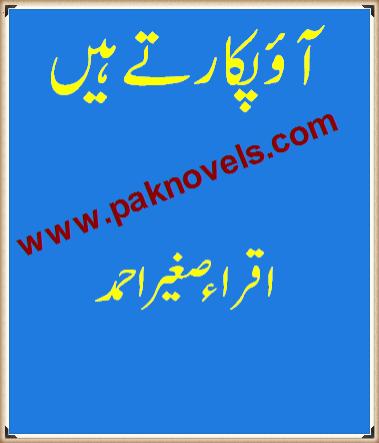 Aao Pukartey Hain by Iqra Sagheer Ahmed