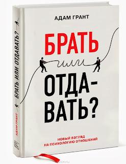 Брать или отдавать - отличная и актуальная книга об альтруизме!