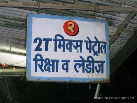 smile recharge zone     puneri patya