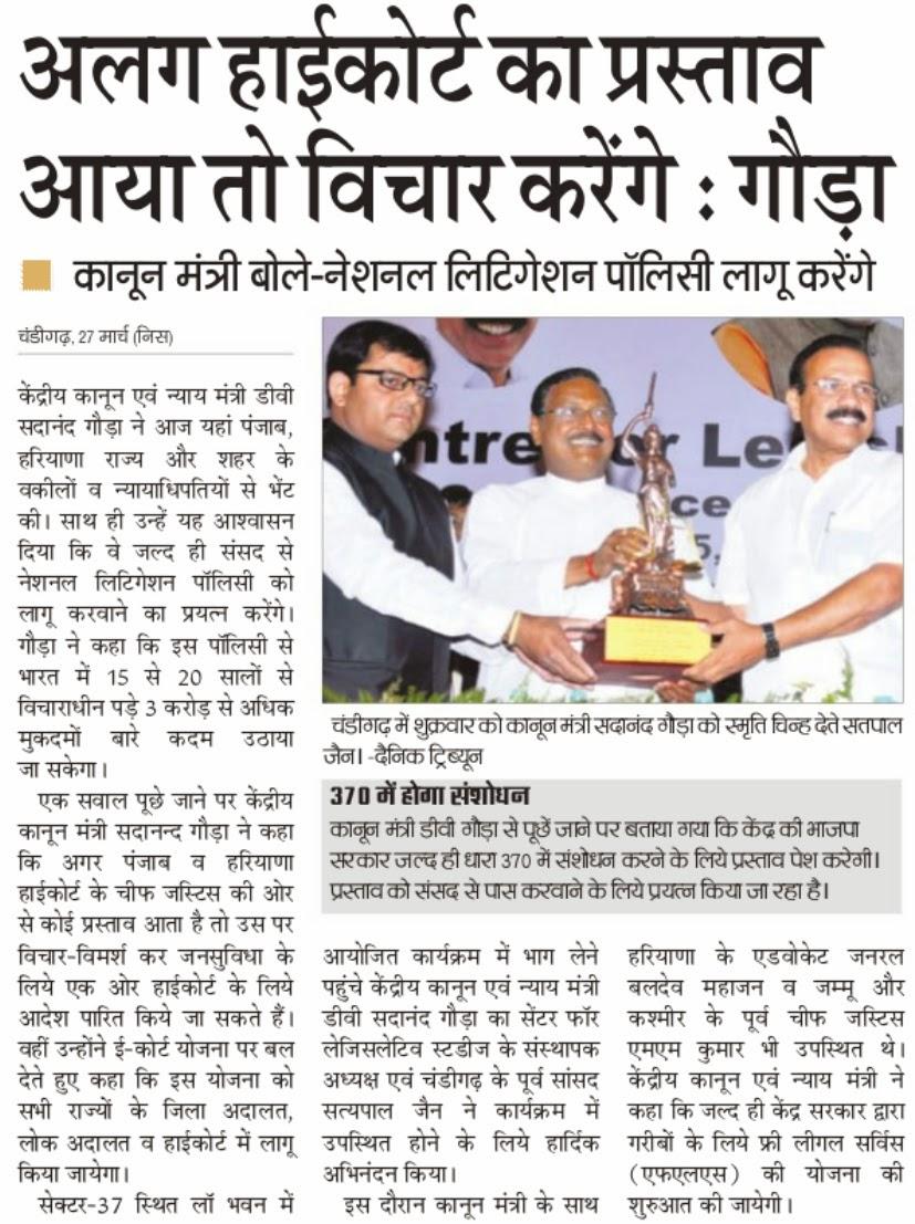 चंडीगढ़ में शुक्रवार को कानून मंत्री सदानंद गौड़ा का स्मृति चिन्ह देते सात पाल जैन