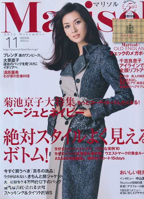 marisol (マリソル) November  2012年11月号 【表紙】 ブレンダ BRENDA japanese fashion magazine scans