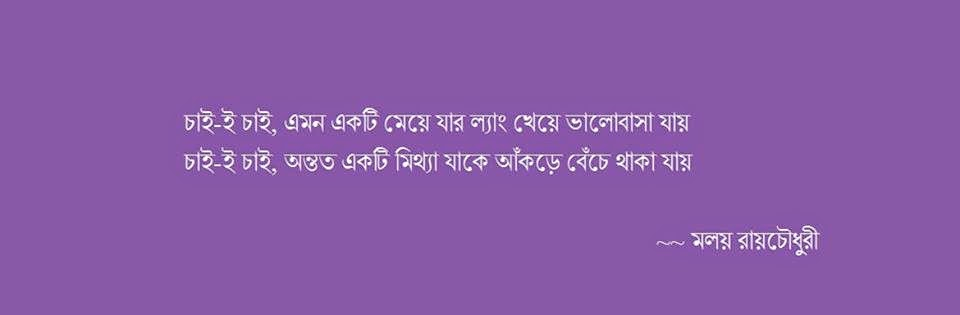 Malay Roychoudhury's Quotation