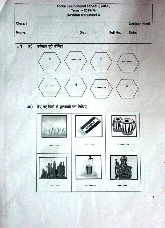 Number Names Worksheets » Hindi Learning Worksheets - Free ...