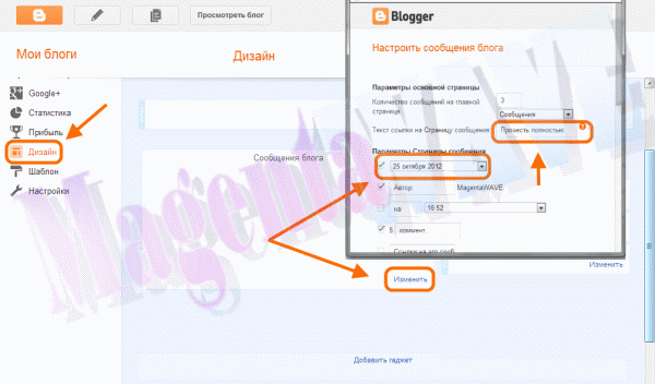Настройка даты и ссылки разрыва в админке Blogger