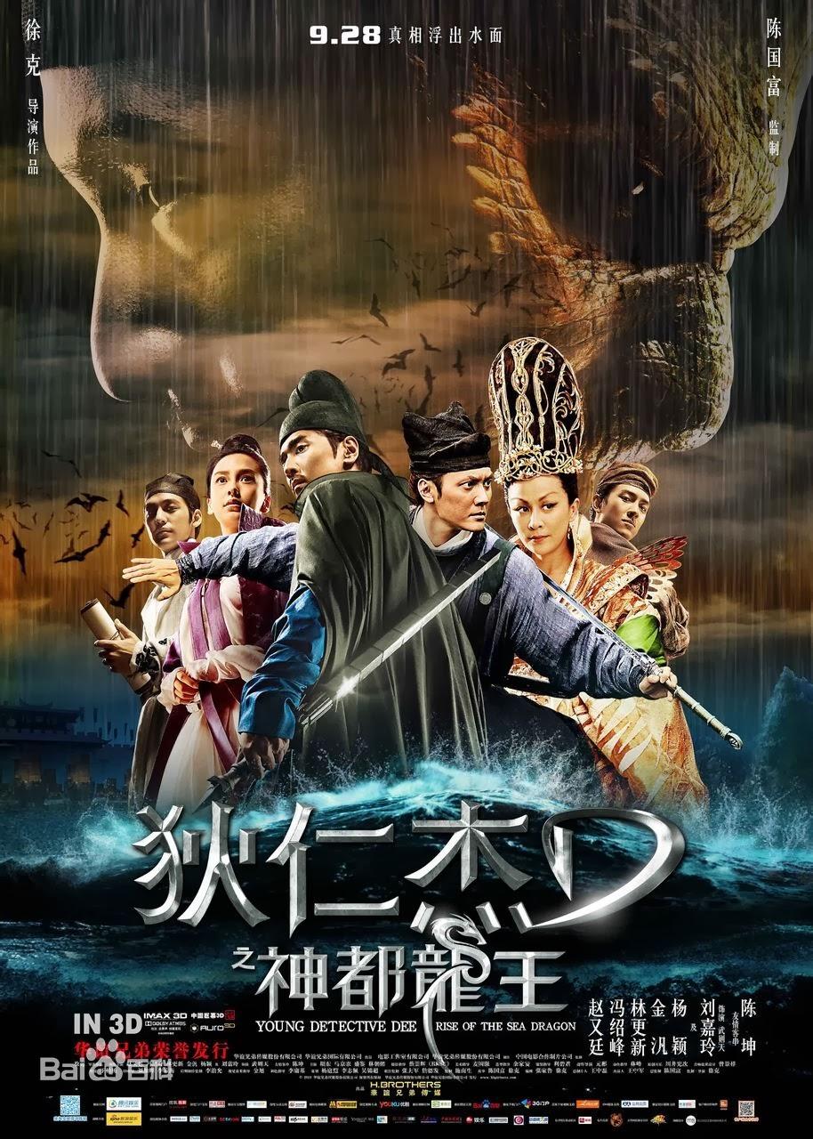 ドラマ・映画で中国語!!: 狄仁杰之神都龙王 2013 -- ツイ・ハ...  狄仁杰之神都龙王