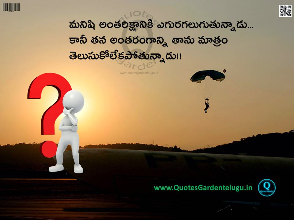 Top Telugu inspirational quotes about life - Best motivational quotes in telugu languageTelugu Quotes